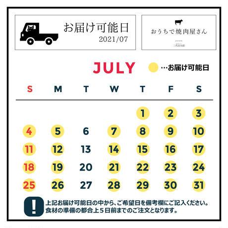 【近江牛】カルビ・ロース食べくらべセット 480g ~おうちで焼肉するなら二代目次郎~