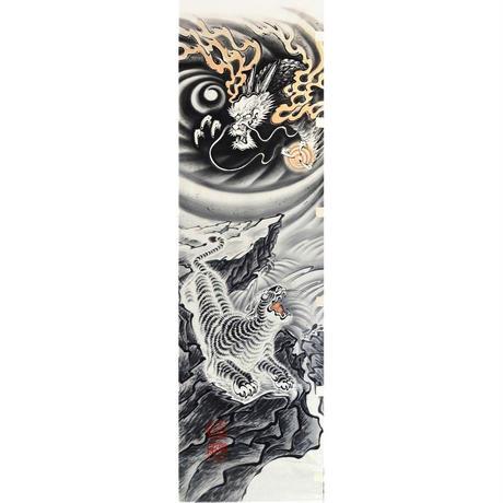 いわき絵のぼり 屋外絵幟『龍虎』4.5m×0.7m