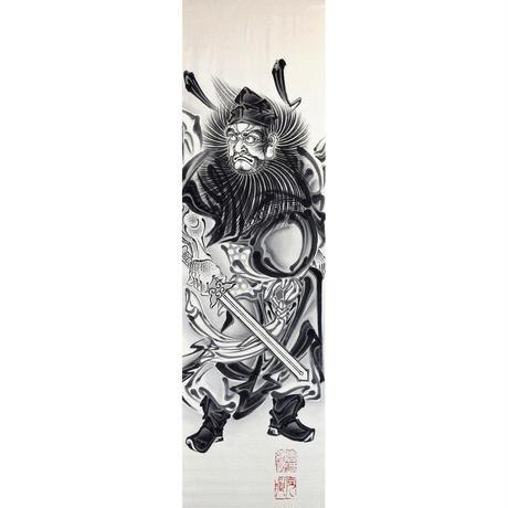 いわき絵のぼり 屋外絵幟鐘馗(横)4.5m×0.7m