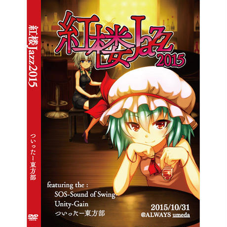 【LIVE DVD】紅楼Jazz2015
