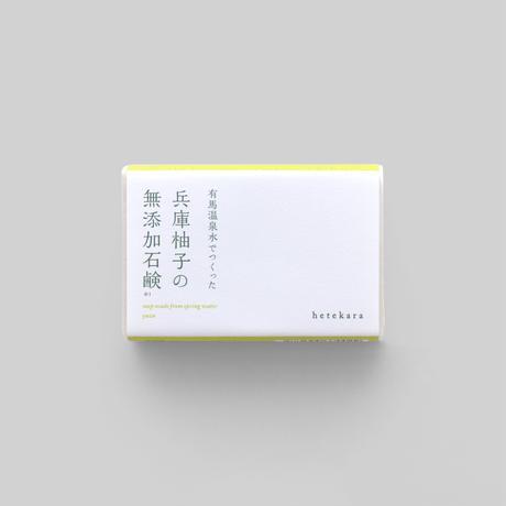 [hetekara]有馬温泉水でつくった兵庫柚子の無添加石鹸