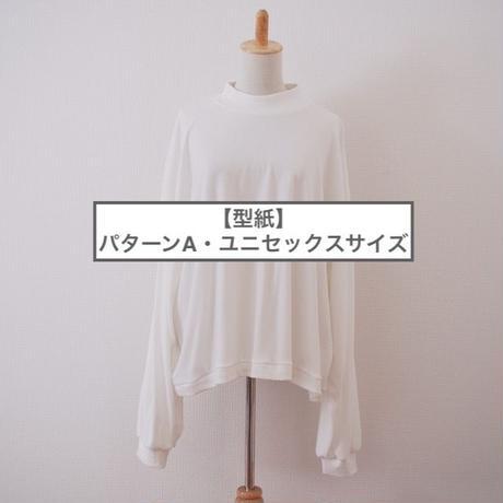 【型紙】(パターンA・ユニセックスサイズ)オーバーサイズモックネックロンT
