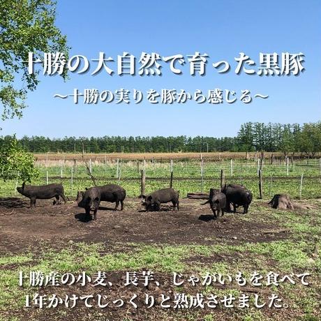 十勝放牧黒豚 しゃぶしゃぶセット(4~5人前)