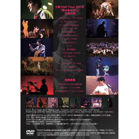 22 TOKI HALL TOUR 2016「愛はあるかい」This is Life fes vol.6 LIVE DVD