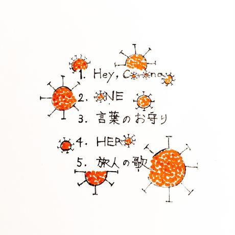 幸あれ【ロックダウン】2nd album