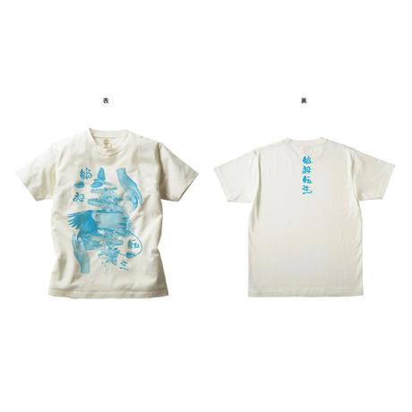 輪廻転生 Tシャツ