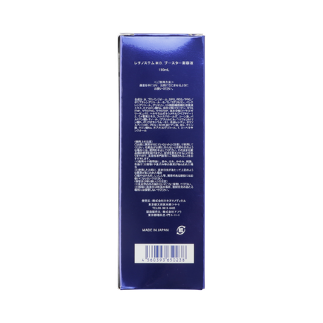 レチノステムMD ブースター美容液(顔用)