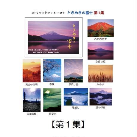 ポストカードセット 10枚入 (3種類掲載)