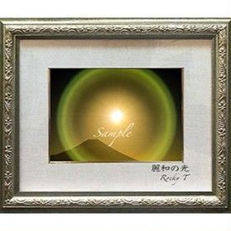 ギフトサイズ作品「麗和の光」