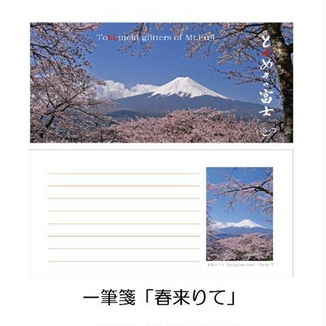 ときめきの富士 一筆箋 花シリーズ (2種類掲載)