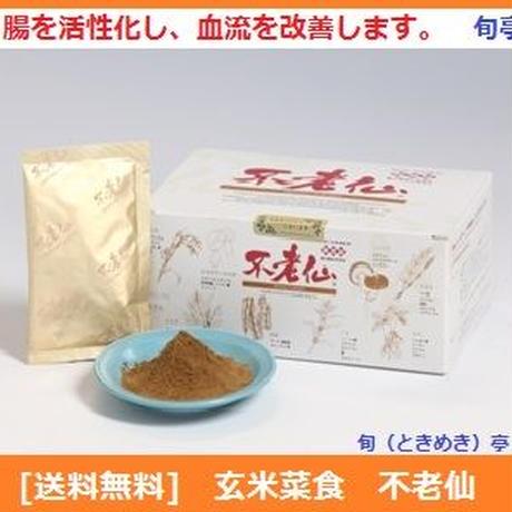 腸を活性化し、血流を改善する玄米菜食 不老仙 20g×25袋×3箱