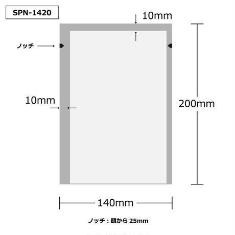 三方シール袋/SPN-1420 140×200mm:1c/s 4,500枚入