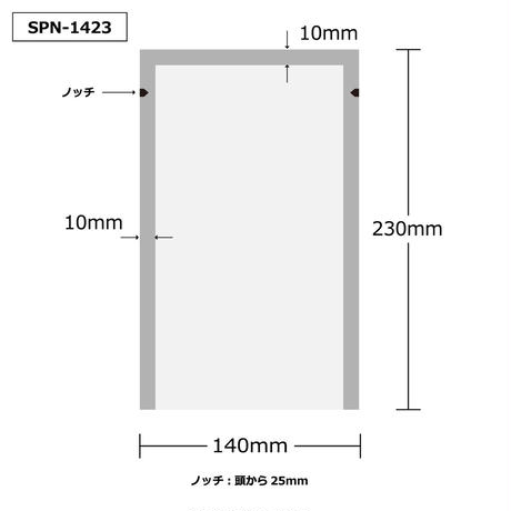 三方シール袋/SPN-1423 140×230mm:1c/s 3,000枚入枚入