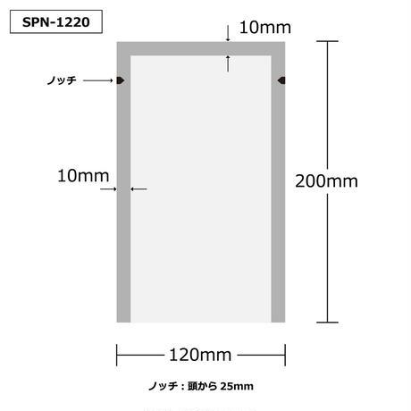三方シール袋/SPN-1220 120×200mm:1c/s 4,500枚入