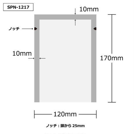三方シール袋/SPN-1217 120×170mm:1c/s 5,500枚入