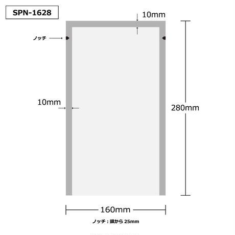 三方シール袋/SPN-1628 160×280mm:1c/s 2,200枚入