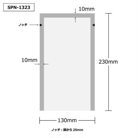 三方シール袋/SPN-1323 130×230mm:1c/s 3,500枚入