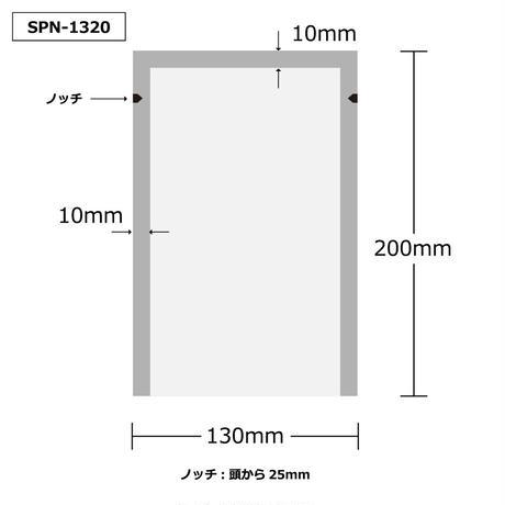 三方シール袋/SPN-1320 130×200mm:1c/s 4,000枚入
