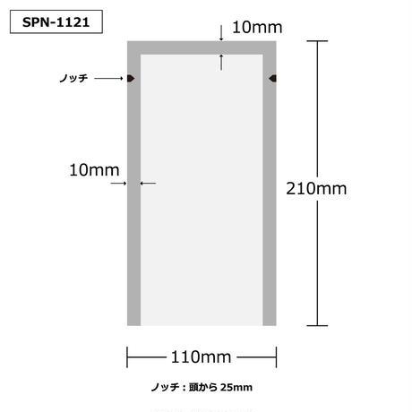 三方シール袋/SPN-1121 110×210mm:1c/s 5,000枚入