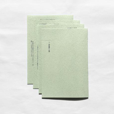 灯光舎×間奈美子『&:アンパサンド』 第1集「詩的なるものへ」vol.2
