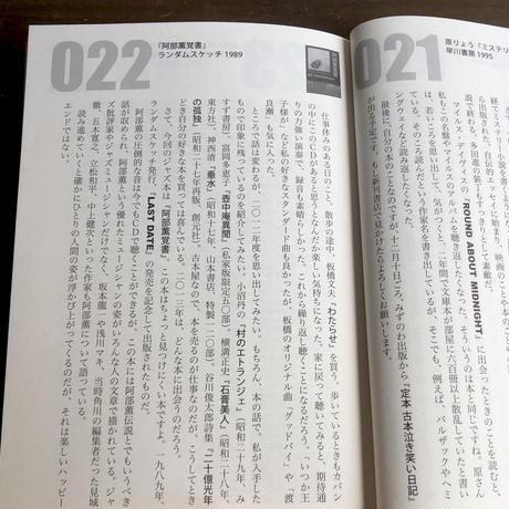 山本善行『本の中の,ジャズの話』