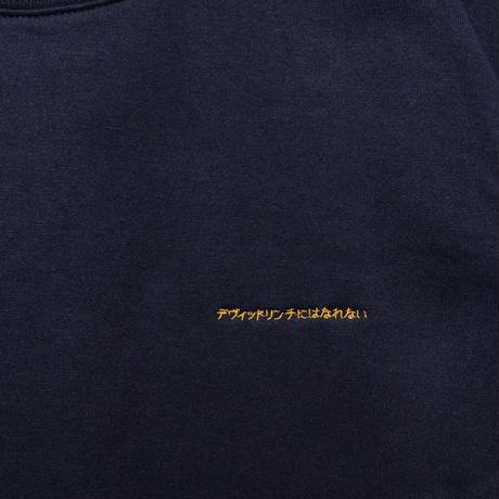 「デヴィッドリンチにはなれない」Sweat-shirt 【NAVY】