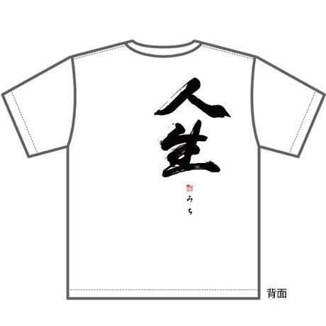 【蔵出し!】吉幾三「人生(みち)」Tシャツ(白)