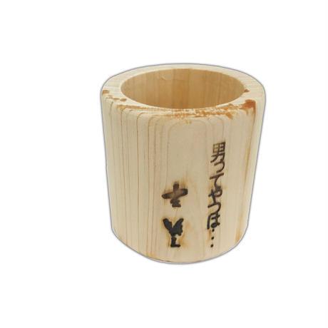 【蔵出し!】吉幾三「男ってやつは・・・」木製ぐい飲み(2個セット)