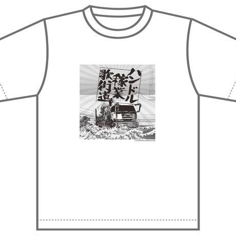 「ハンドル稼業」Tシャツ