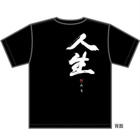 【蔵出し!】吉幾三「人生(みち)」Tシャツ(黒)