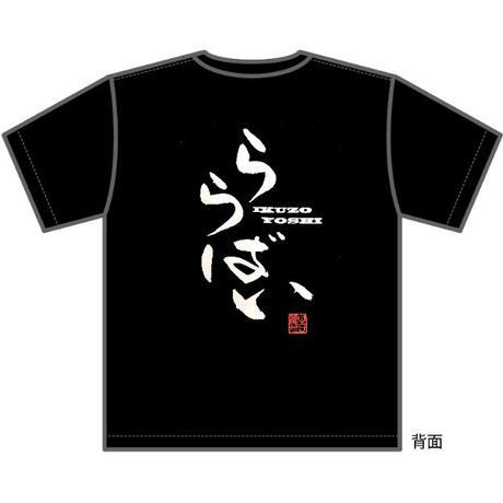 【蔵出し!】吉幾三「ららばい」Tシャツ(黒)