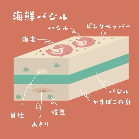 カマフィーユ/海鮮バジル