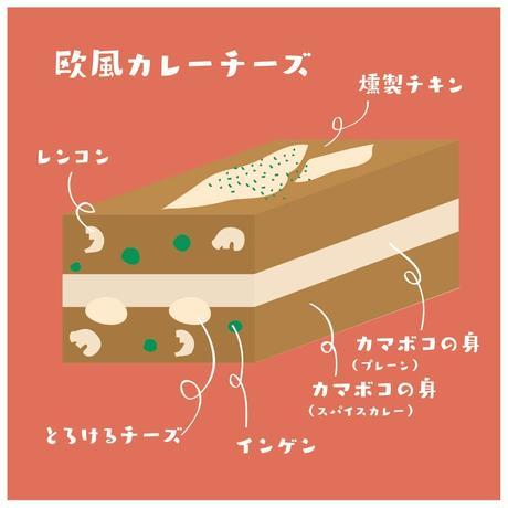 カマフィーユ3個セット/BOX付