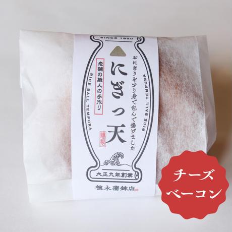 にぎっ天/チーズベーコン