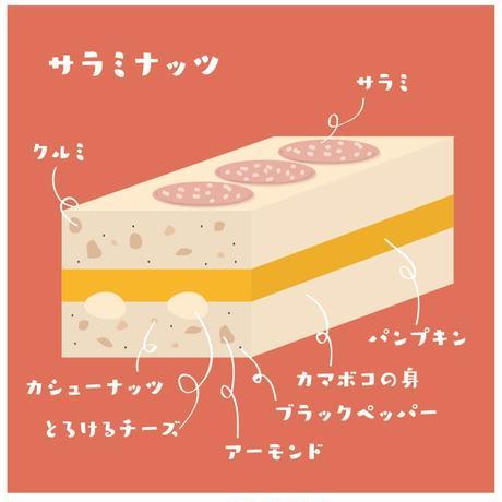カマフィーユ/サラミナッツ