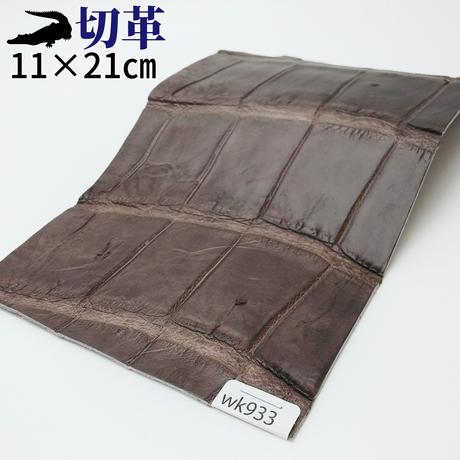 ワニ革・クロコダイル【11×21cm】マット仕上げ/チョコ/Cランク/wk933