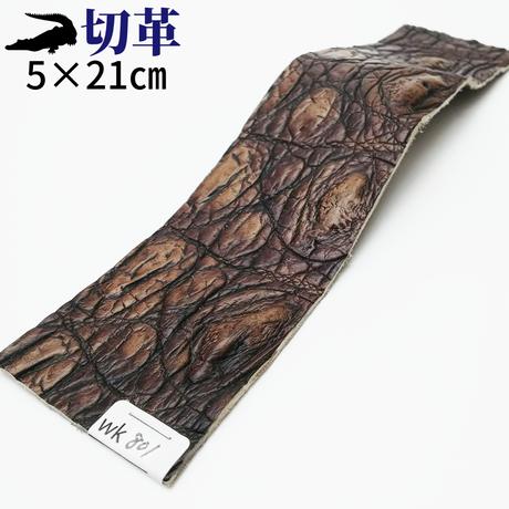 ワニ革・クロコダイル【5×21cm】アンティーク仕上げ/ブラウン/Bランク/wk801