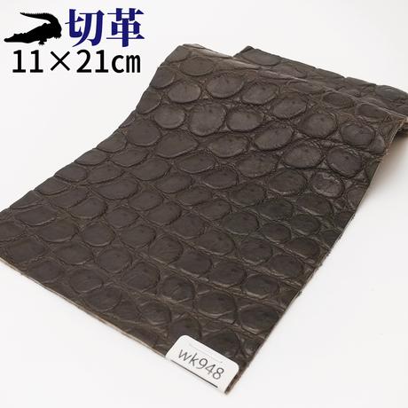 ワニ革・クロコダイル【11×21cm】マット仕上げ/焦茶/Aランク/wk948