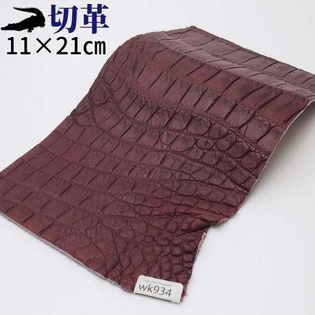 ワニ革・クロコダイル【11×21cm】マット仕上げ/ワインレッド/Bランク/wk934
