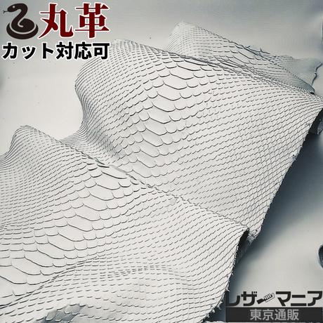 ヘビ革【一匹】純白/マット仕上げ/Dパイソン背割り/ 0689