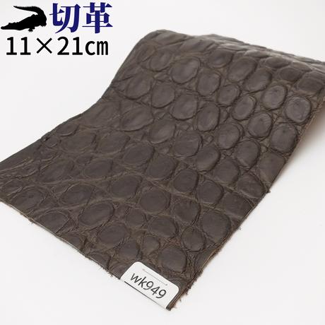 ワニ革・クロコダイル【11×21cm】マット仕上げ/焦茶/Aランク/wk949