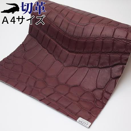 ワニ革・クロコダイル【A4】マット仕上げ/ワインレッド/Aランク/wk217