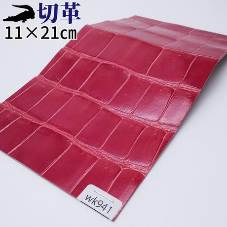 ワニ革・クロコダイル【11×21cm】グレージング仕上げ/ピンク/Bランク/wk941