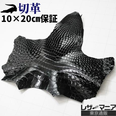 クロコダイル・アゴ部分【切革・10×20㎝保証】黒/ツヤ強 / 8831
