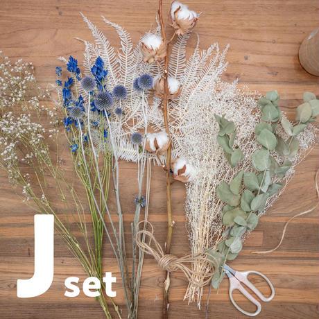 【J】ドライフラワー花材・Jセット
