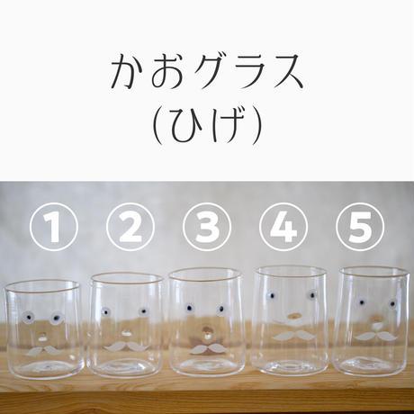かおグラス(ひげ)
