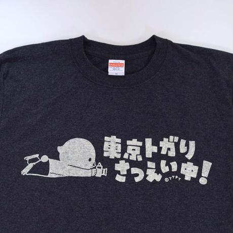 東京トガリ Tシャツ(トガリさつえい中/ブラックベリー)
