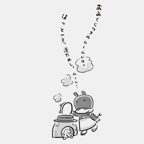 【最終セール】開運!ムームがゆ(賞味期限:2021年11月24日)