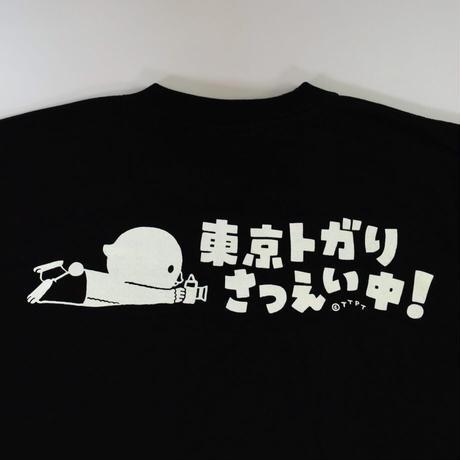 【ストア限定】東京トガリ Tシャツ(トガリさつえい中/ブラック&グロー)