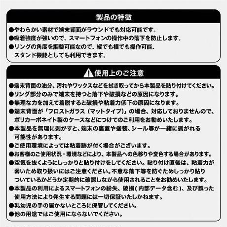 東京トガリ スマホリング